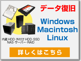 Windows・Macintosh・Linuxデータ復旧